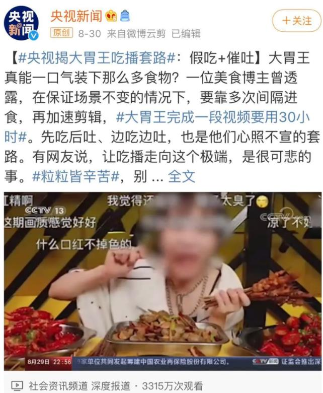 央视揭大胃王吃播套路