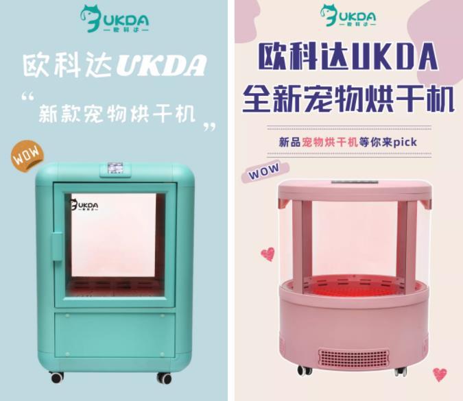 烘干箱宠物-欧科达全自动宠物烘干箱