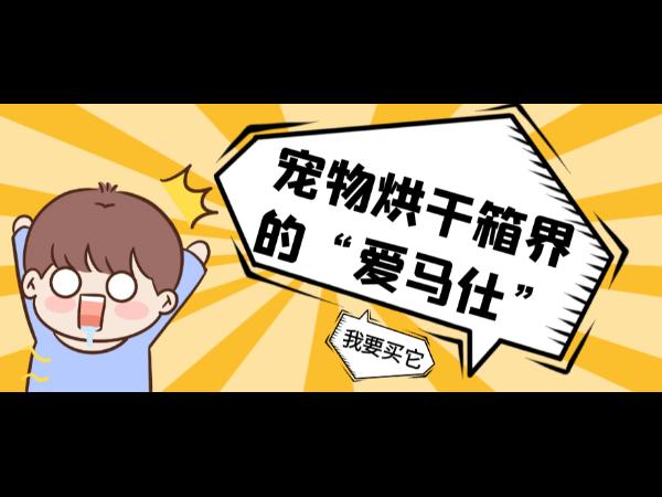 """宠物烘干箱界的""""爱马仕""""!静音舒适、智能控温,用一次夸一次!"""