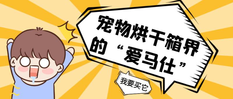 """宠物烘干箱界的""""爱马仕""""——欧科达ukda"""