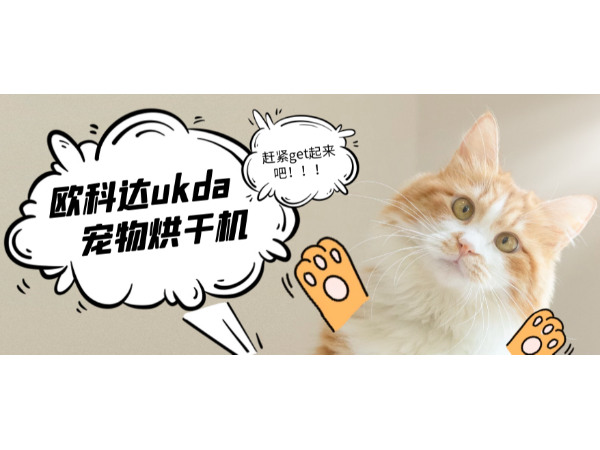 Get这款宠物烘干机,让猫咪在冬天洗完澡也能暖暖哒!