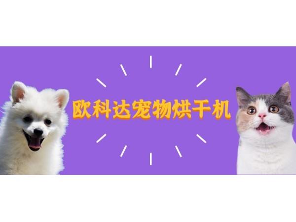 【推荐】欧科达宠物烘干机,烘干效果hin给力!