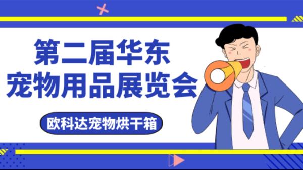 品诺时代科技(深圳)有限公司参加第二届华东宠物用品展览会