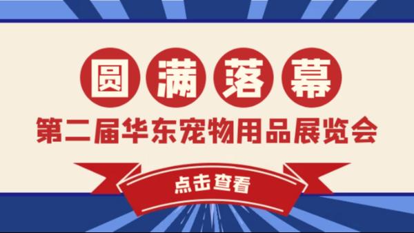 第二届华东宠物用品展览会圆满落幕