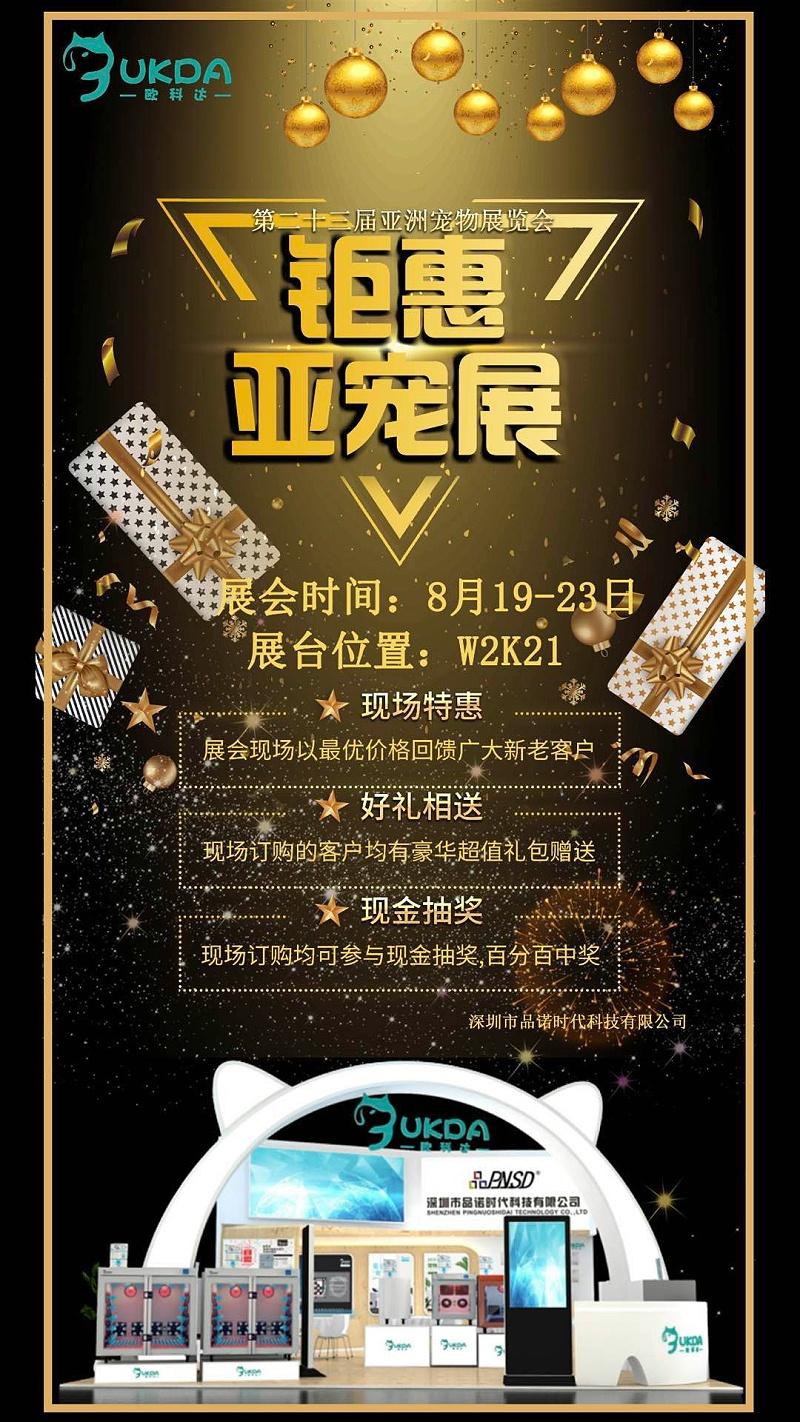 2020上海亚宠展 欧科达宠物烘干机