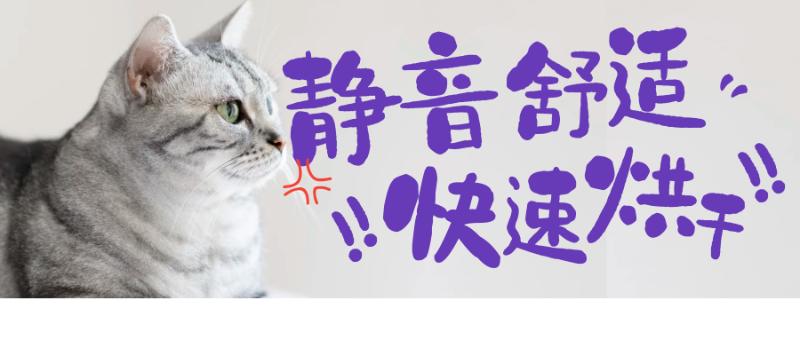 """芜湖~有了宠物烘干箱,给猫咪吹毛就跟""""开挂""""了一样!"""