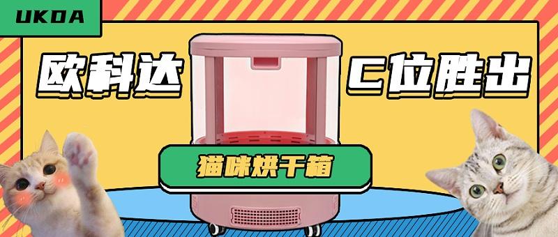 欧科达猫咪烘干箱 C位胜出