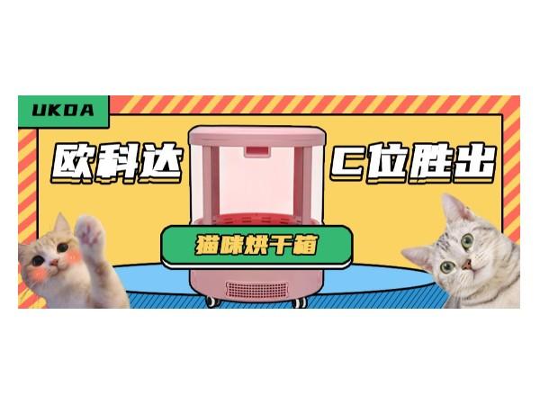 猫咪烘干箱丨对比N个牌子,C位胜出竟是它!!!