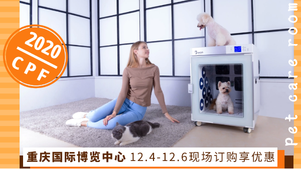 2020重庆CPF丨欧科达宠物烘干机,优惠多多不要错过!!